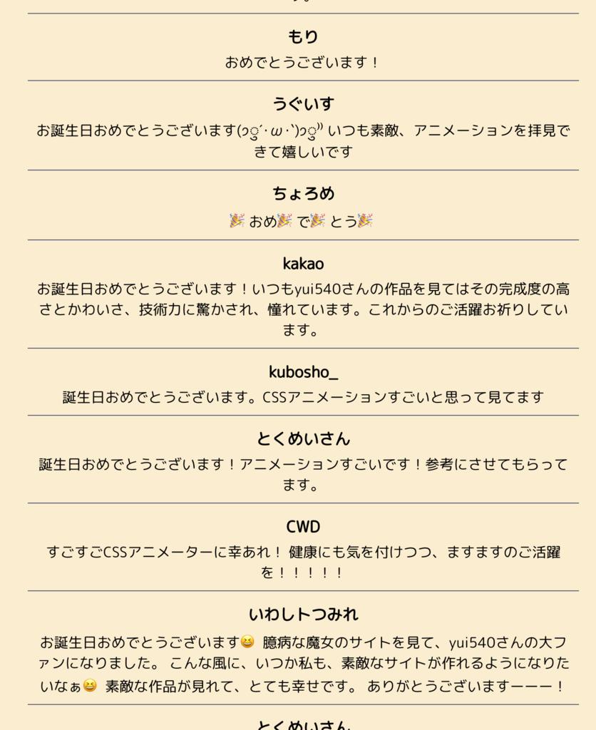 f:id:yuki540com:20181109185129p:plain