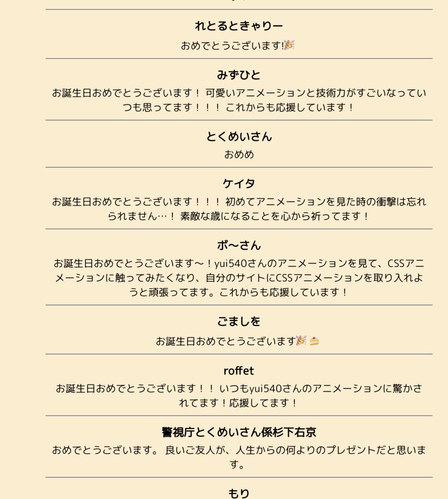 f:id:yuki540com:20181109185246p:plain