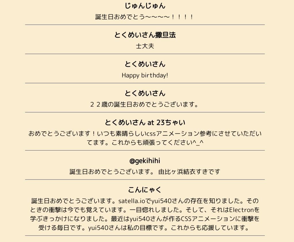 f:id:yuki540com:20181109185314p:plain