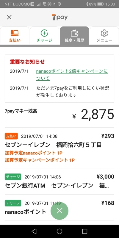 f:id:yuki6158:20190701200048j:plain