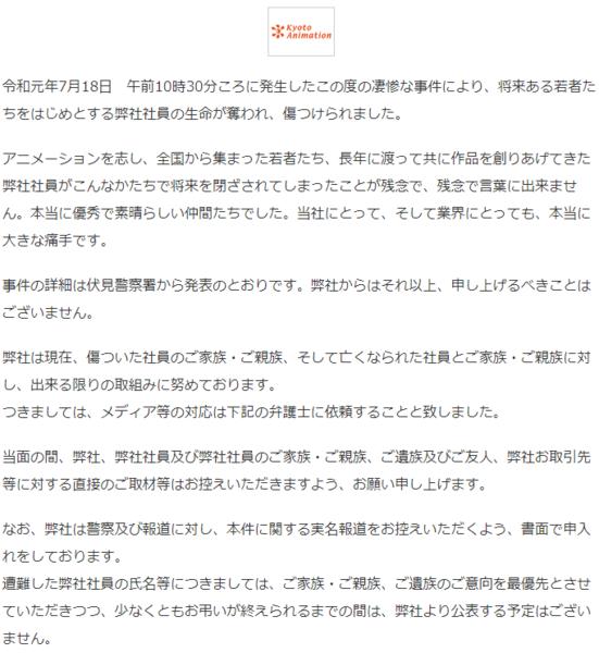 京都アニメーション「犠牲者の実名報道は控えて」