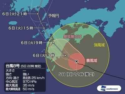 強い台風8号