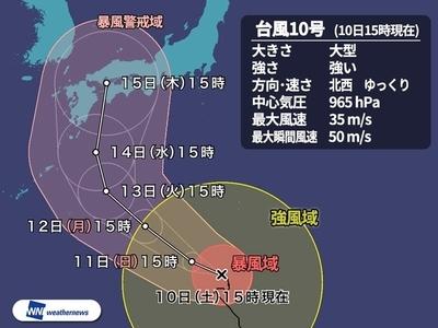 大型で強い台風10号