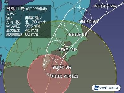 非常に強い台風15号