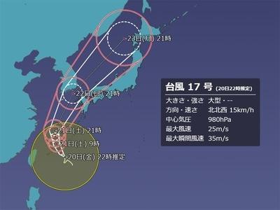 大型の台風17号