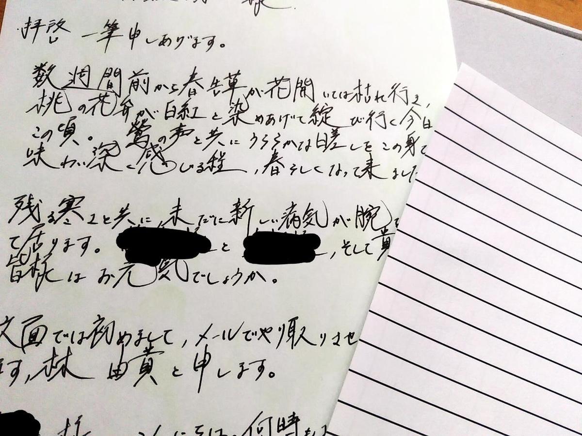 f:id:yuki67hayashi:20200316150735j:plain