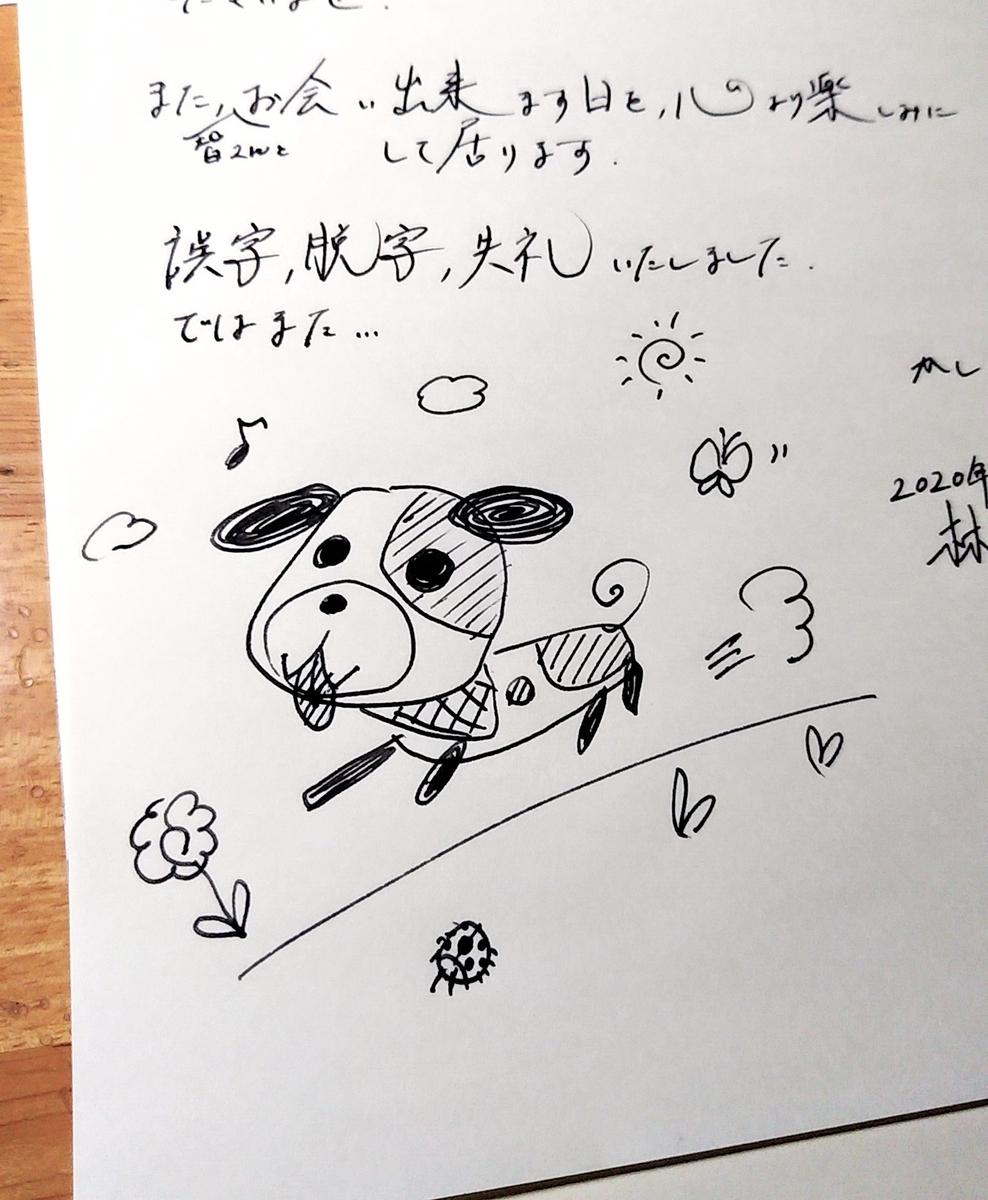 f:id:yuki67hayashi:20200322234843j:plain