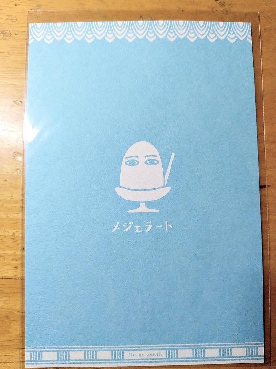 f:id:yuki67hayashi:20200613233045j:plain