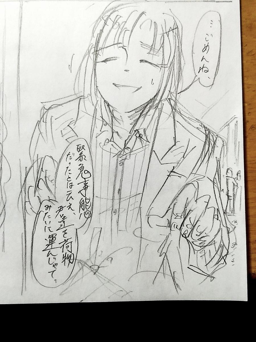 f:id:yuki67hayashi:20200618002858j:plain