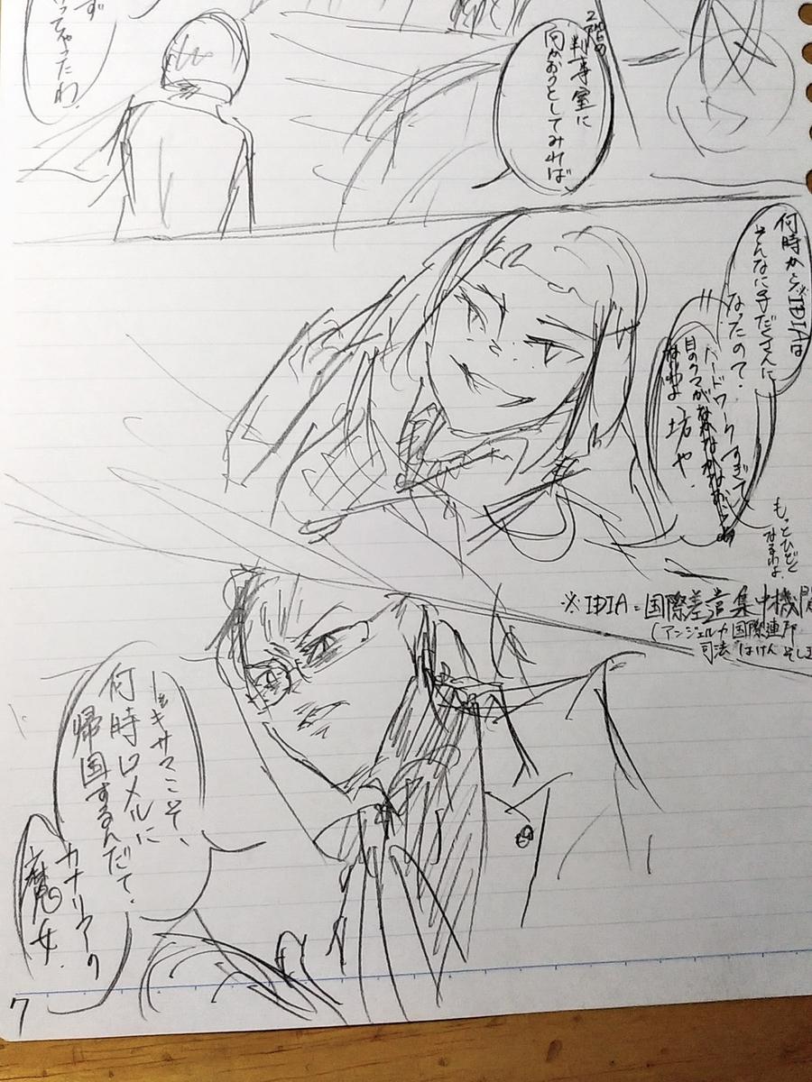 f:id:yuki67hayashi:20200805220837j:plain