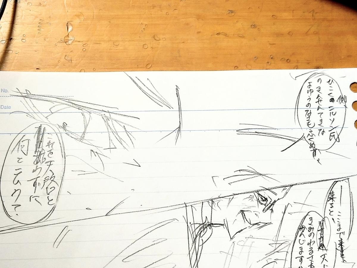 f:id:yuki67hayashi:20200812150929j:plain