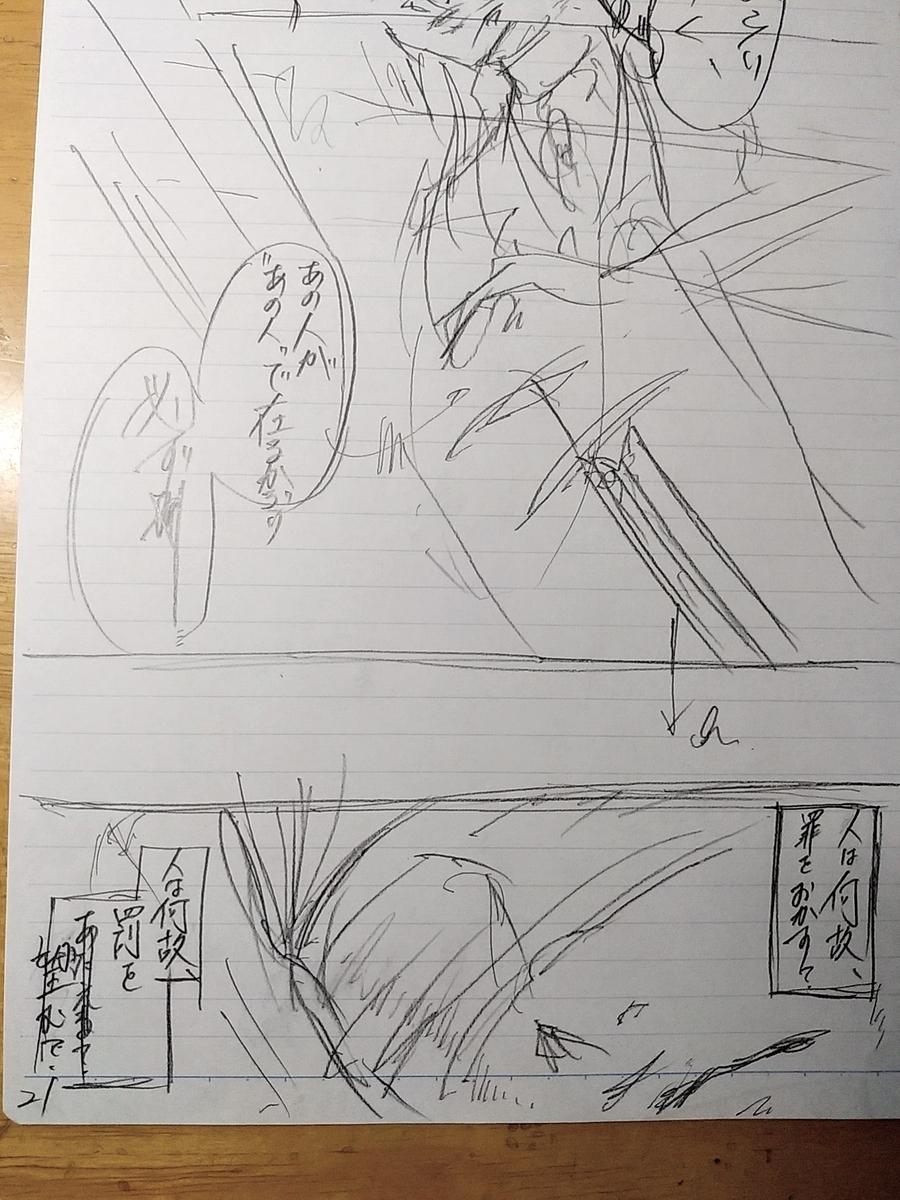 f:id:yuki67hayashi:20200812223104j:plain