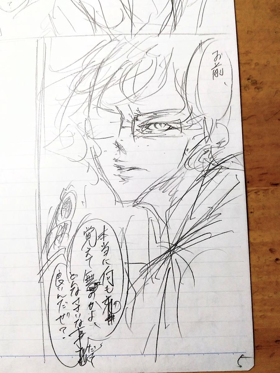 f:id:yuki67hayashi:20200818210126j:plain