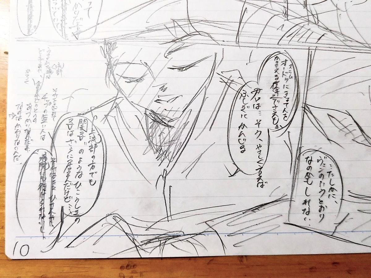 f:id:yuki67hayashi:20200820121242j:plain