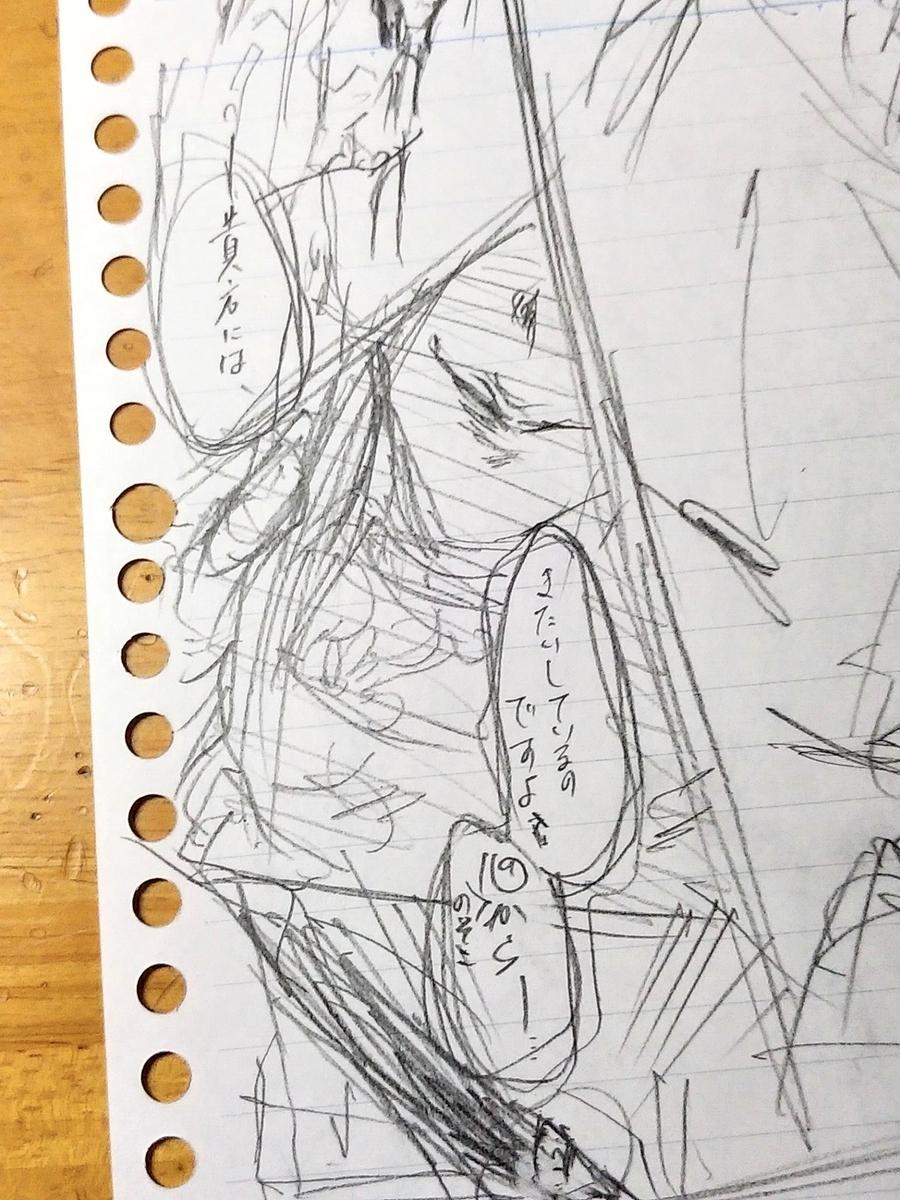 f:id:yuki67hayashi:20200821213209j:plain