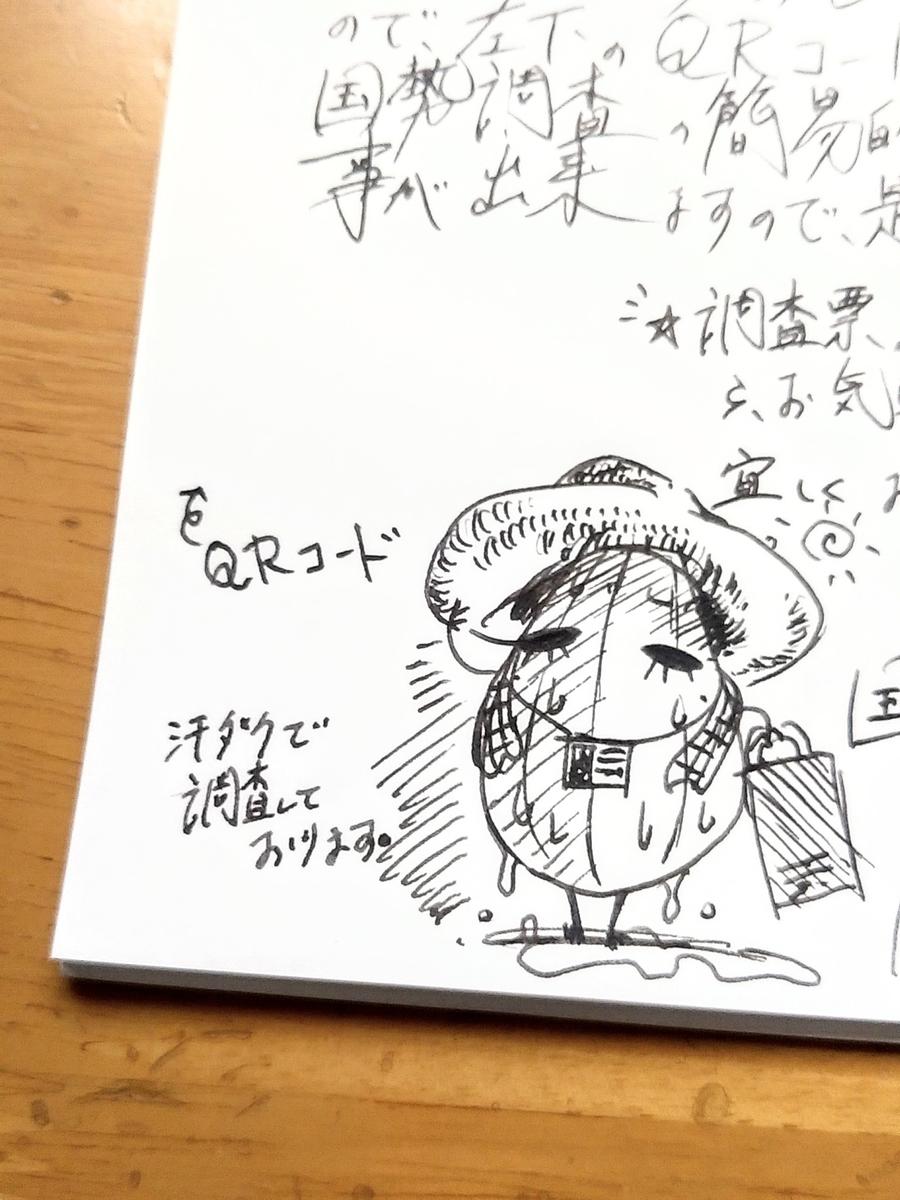 f:id:yuki67hayashi:20200911110129j:plain