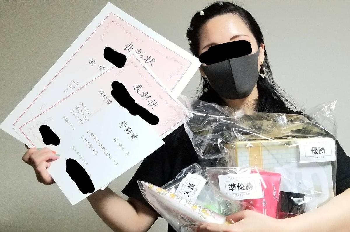 f:id:yuki67hayashi:20200922115743j:plain