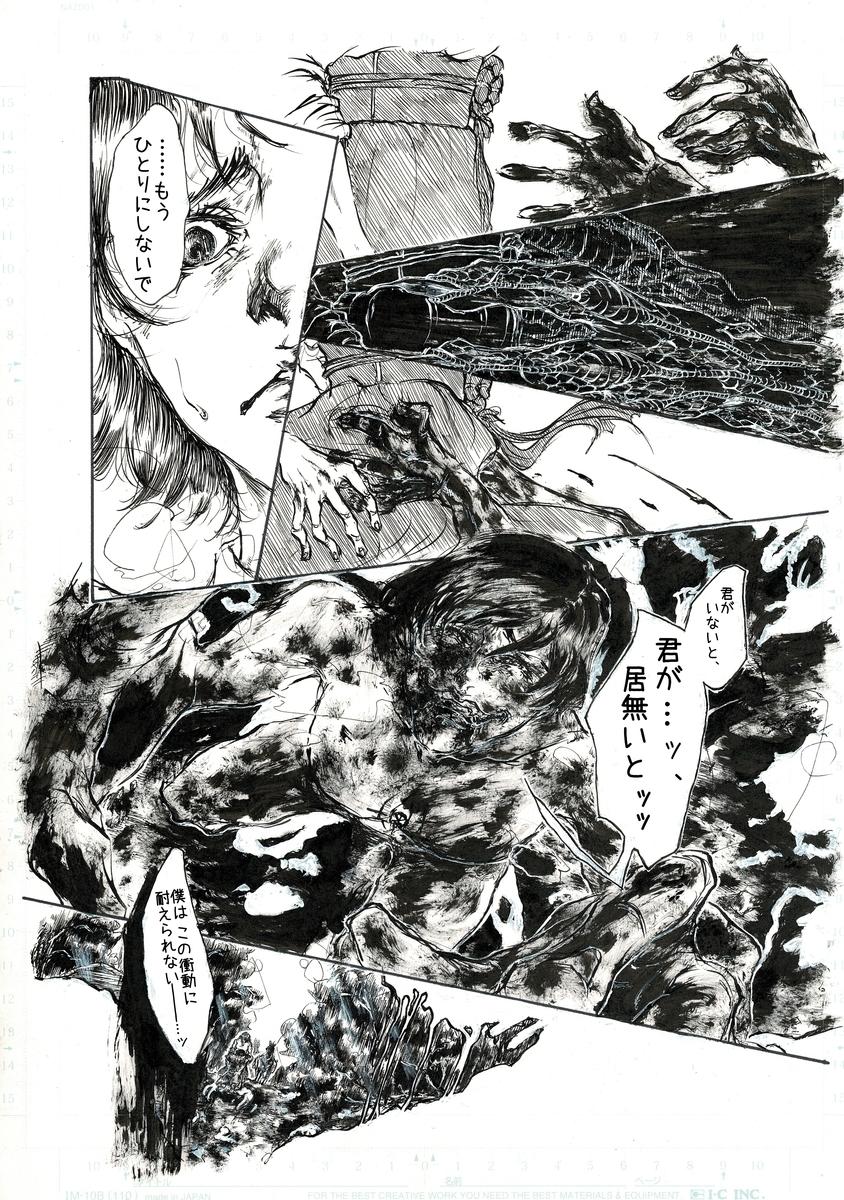 f:id:yuki67hayashi:20201029114039j:plain