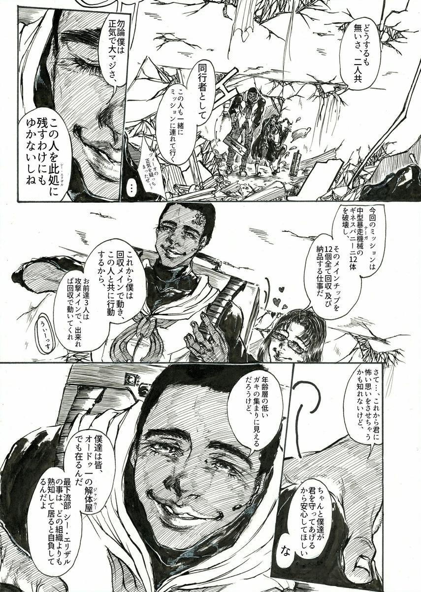 f:id:yuki67hayashi:20201125224050j:plain