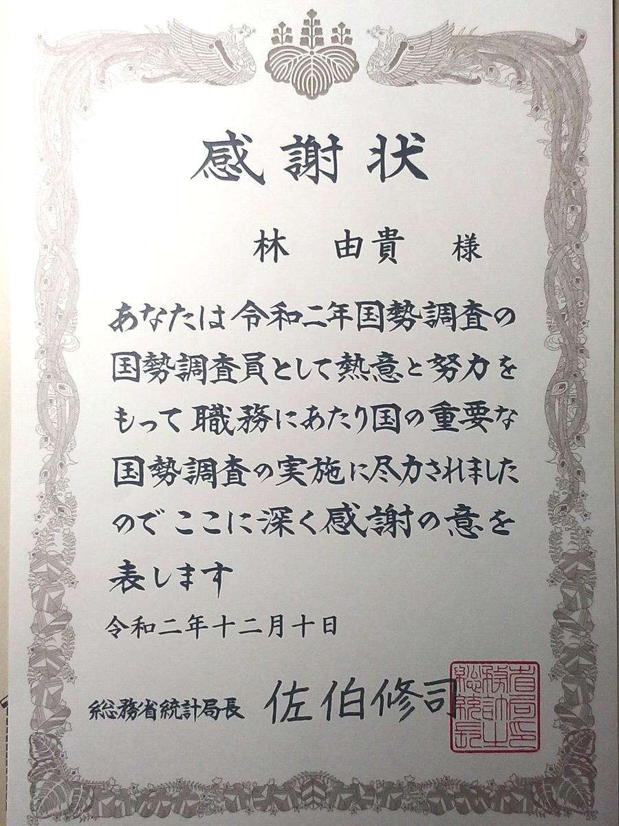 f:id:yuki67hayashi:20201212215234j:plain