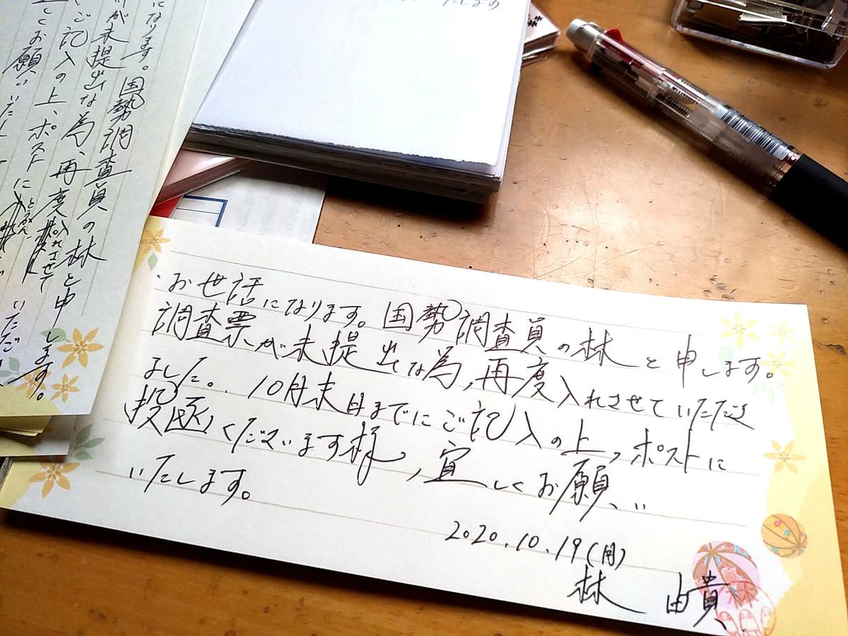 f:id:yuki67hayashi:20201212215412j:plain