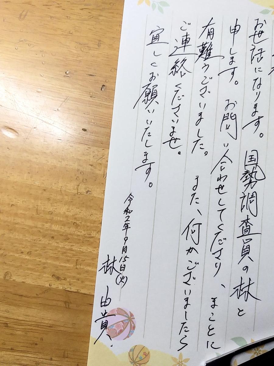f:id:yuki67hayashi:20201212215440j:plain