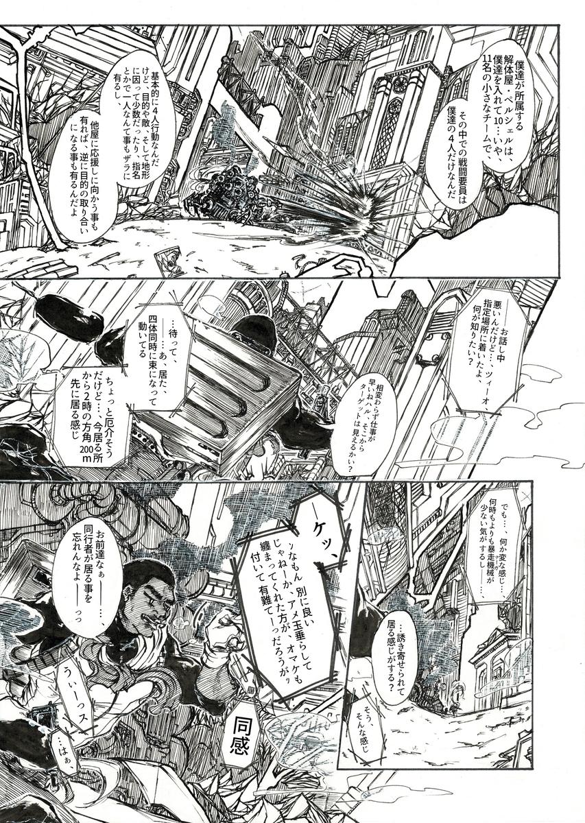 f:id:yuki67hayashi:20201217003946j:plain