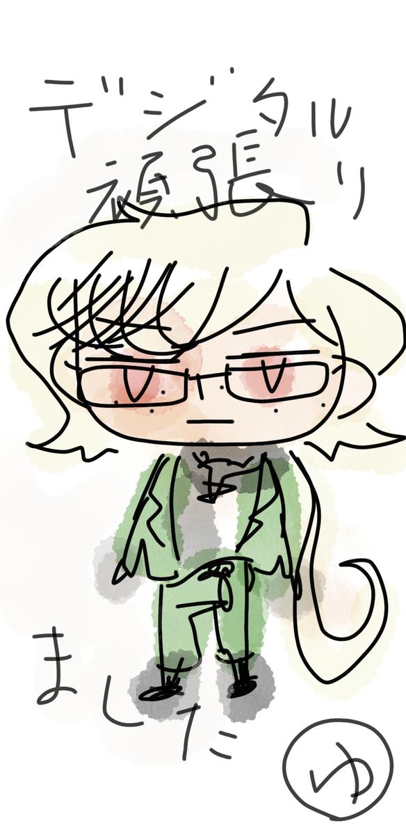 f:id:yuki67hayashi:20201218182315j:plain
