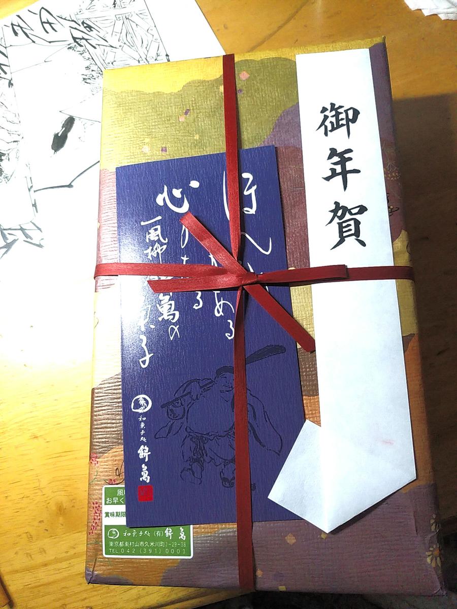 f:id:yuki67hayashi:20210116191254j:plain