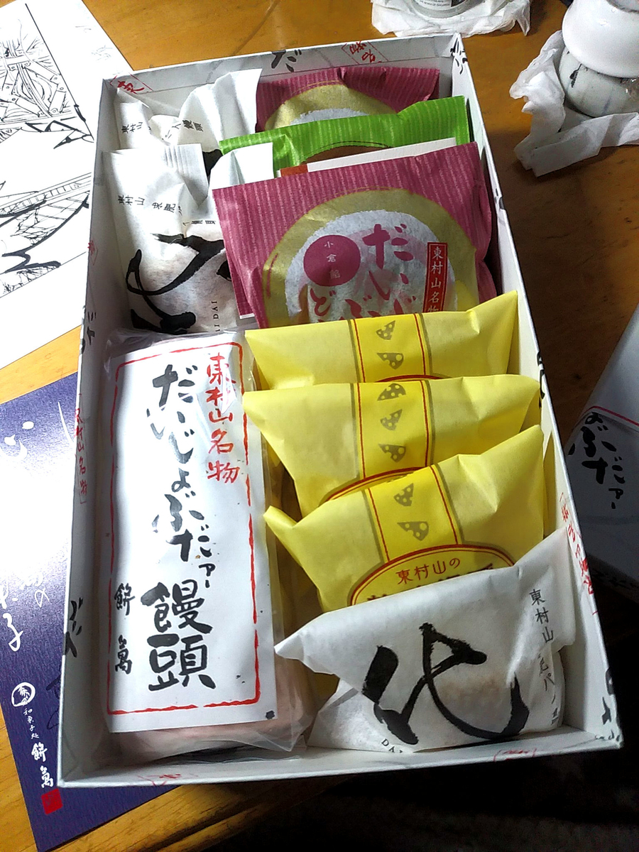 f:id:yuki67hayashi:20210116191336j:plain