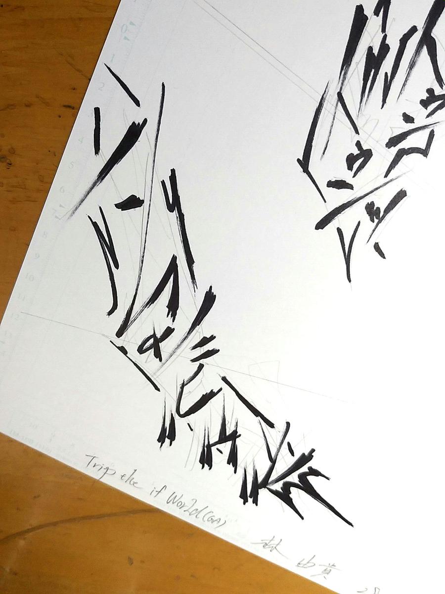 f:id:yuki67hayashi:20210122121918j:plain