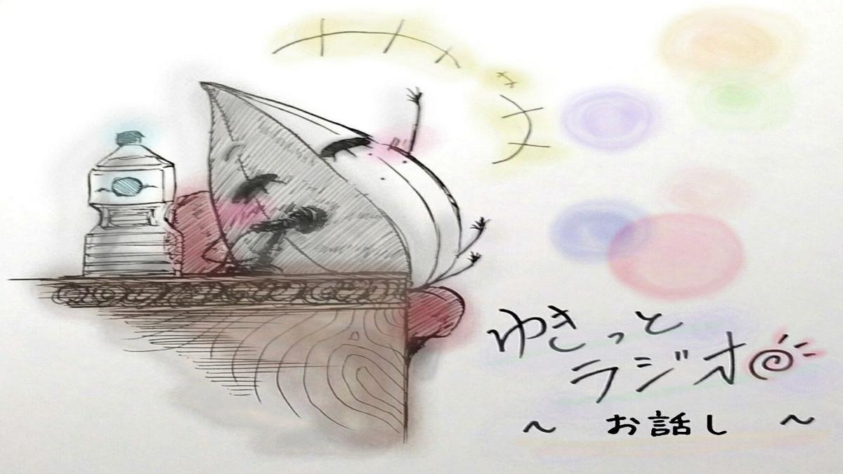 f:id:yuki67hayashi:20210122212329j:plain