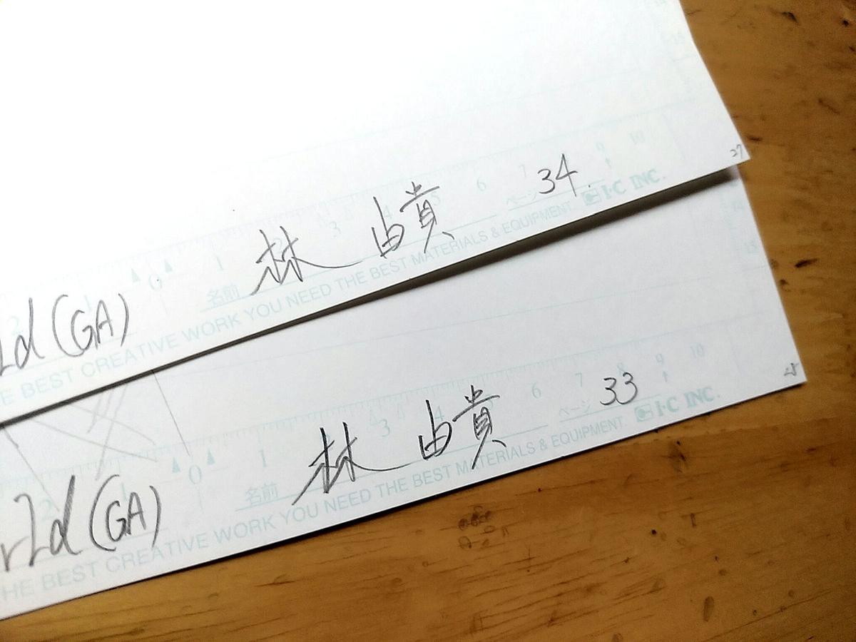 f:id:yuki67hayashi:20210213120809j:plain
