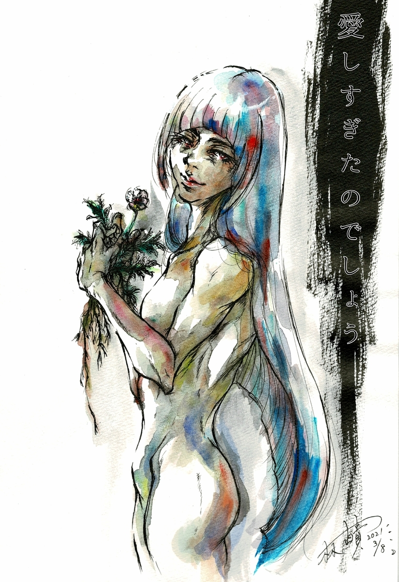 f:id:yuki67hayashi:20210308232732j:plain