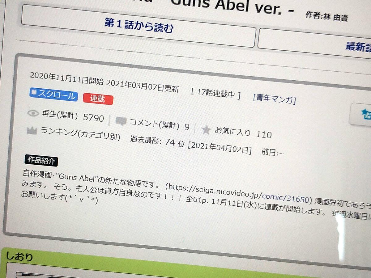 f:id:yuki67hayashi:20210402145259j:plain