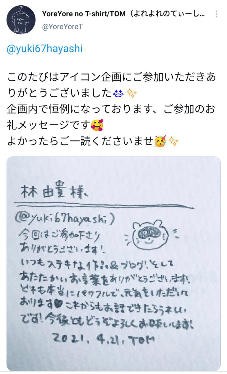f:id:yuki67hayashi:20210423185748p:plain