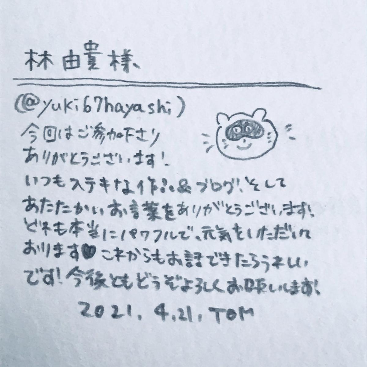 f:id:yuki67hayashi:20210423185808j:plain