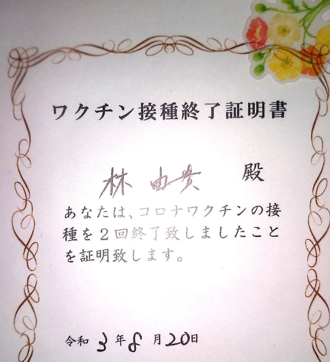 f:id:yuki67hayashi:20210902150614j:plain