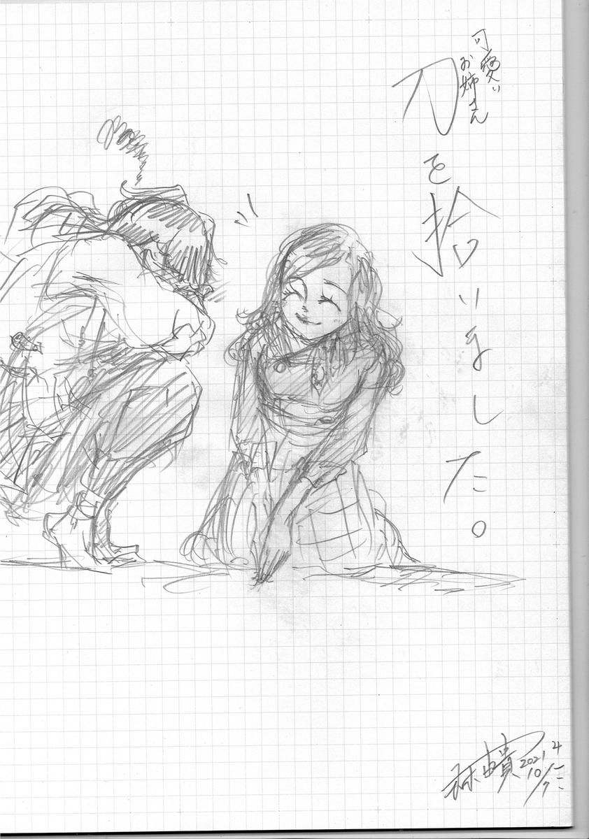f:id:yuki67hayashi:20211008004307j:plain