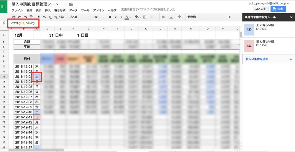 f:id:yuki930:20161212104431p:plain