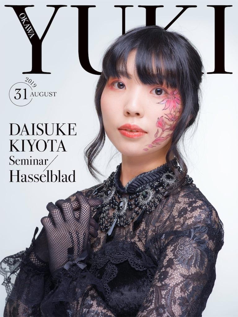f:id:yuki931206:20190910110013j:image