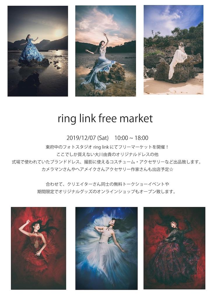 f:id:yuki931206:20191101180641j:image