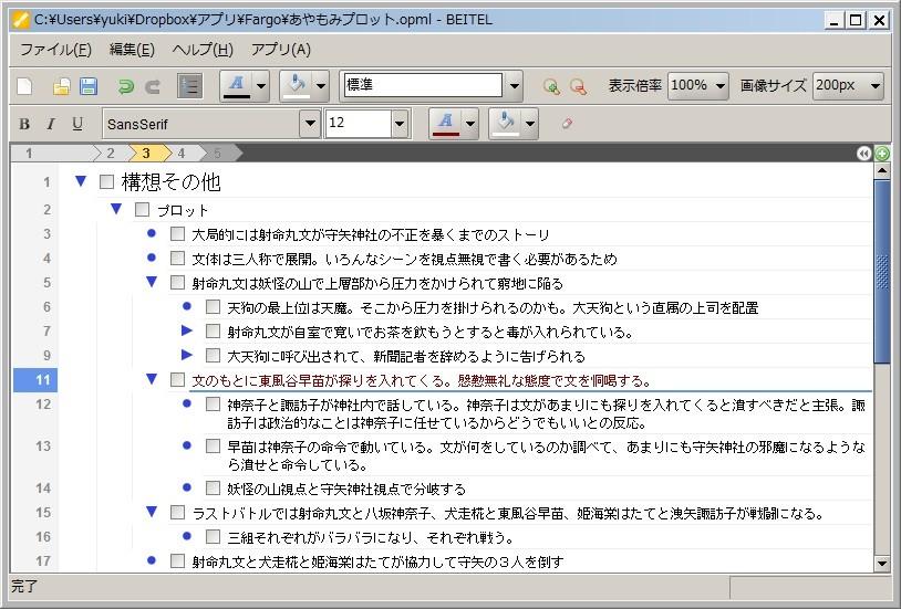 f:id:yuki_2021:20160827203430j:plain:w300