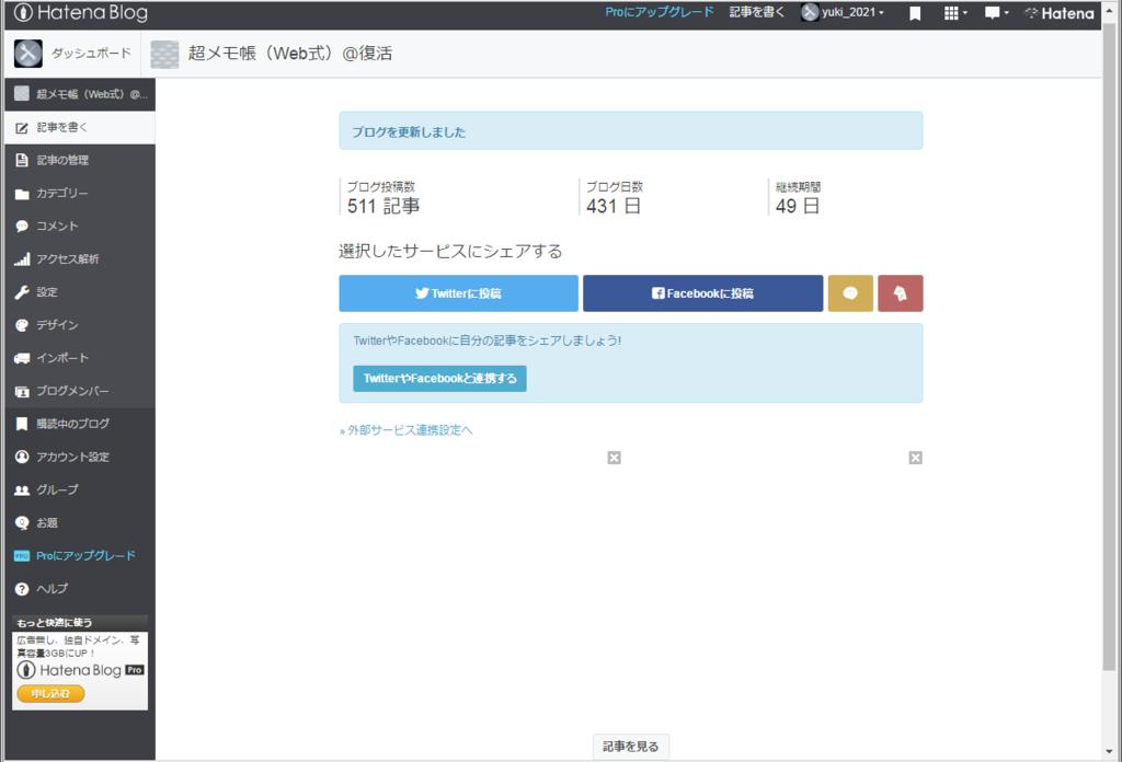 f:id:yuki_2021:20161022193015p:plain