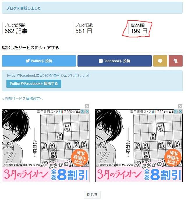 f:id:yuki_2021:20170321215741j:plain