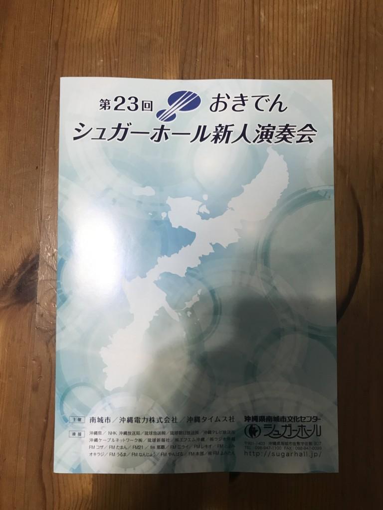 f:id:yuki_2021:20170604225154j:plain