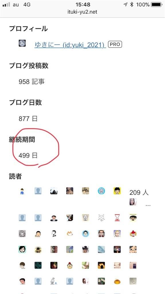 f:id:yuki_2021:20180115154931j:image