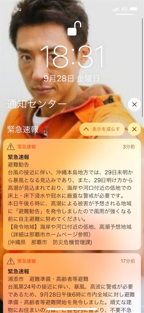 f:id:yuki_2021:20180929175222p:image:w300