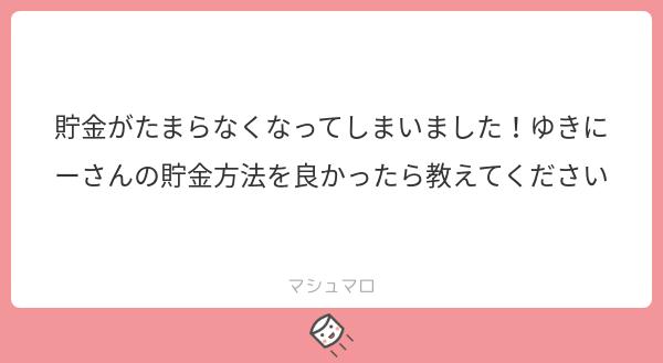 f:id:yuki_2021:20181007212538p:plain