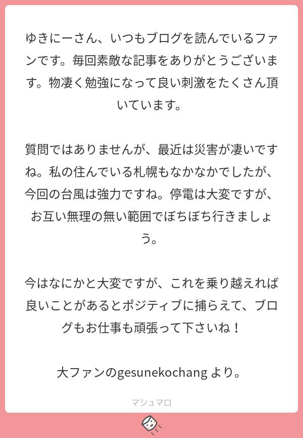 f:id:yuki_2021:20181007214531p:plain